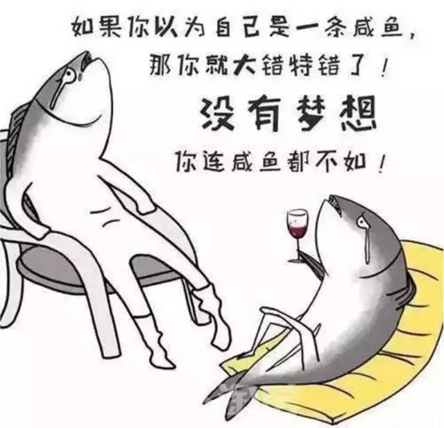 咸鱼.jpg